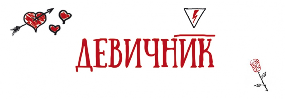 Девичник.Only for women