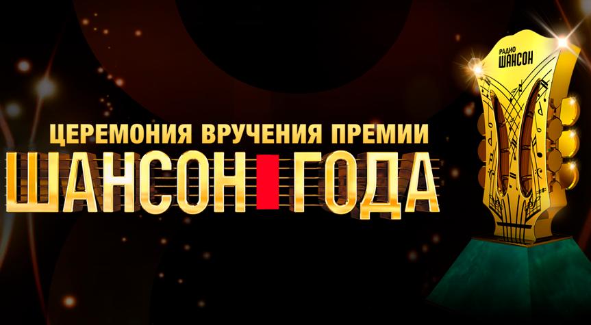 Концерт шансон года купить билеты городской театр чехов афиша