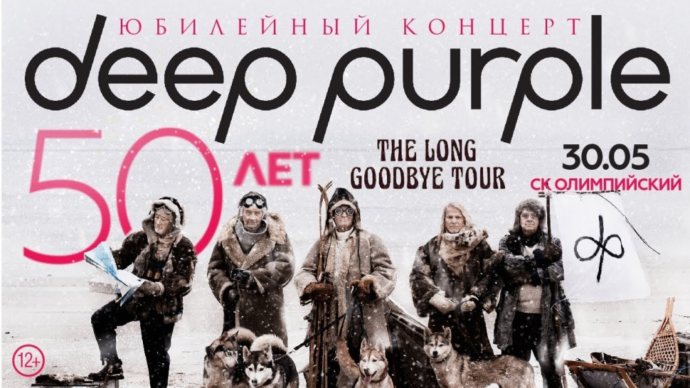Deep Purple - Дип Пёрпл
